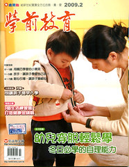 學前教育雜誌 (2)