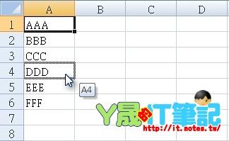 Excel儲存格-03