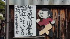 Sign in Kurama, Kyoto