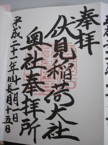 伏見稲荷大社奥社