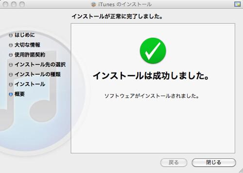 iTunes のインストール