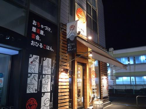 『カフェ&おちゃづけビアホール 風神』@香芝-01