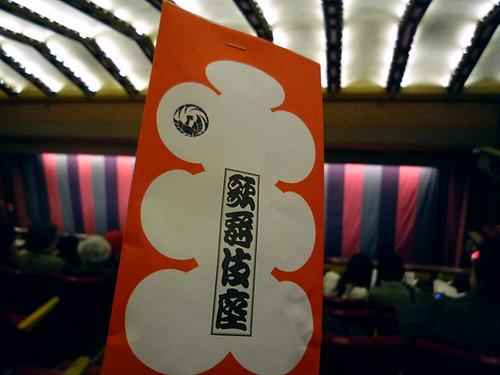 歌舞伎座節分