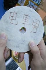 20090108-仁政宅照-2