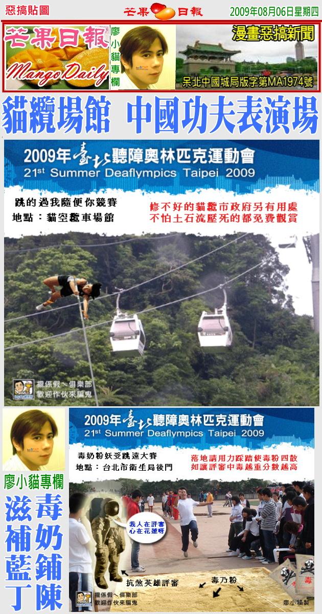 090806惡搞貼圖--廖小貓專欄--統呆聽障奧運篇03