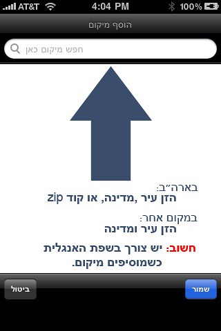 Shabbat iPhone Hebrew