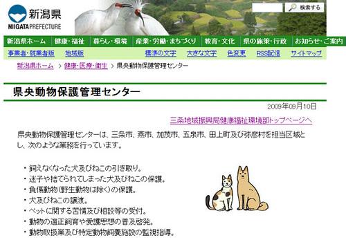 新潟県:県央動物保護管理センター