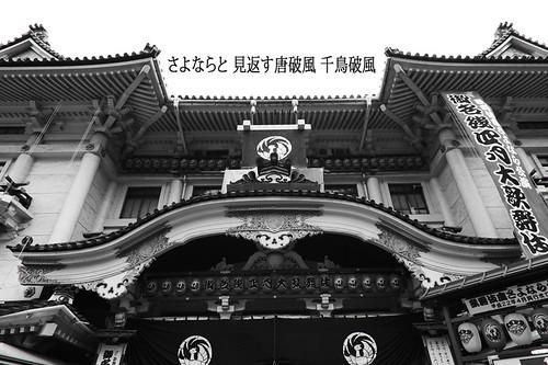 歌舞伎座千秋楽だね。