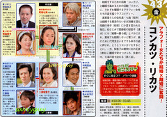 4/3 NHK コンカツ・リカツ 毎週金曜 後10:00〜10:45