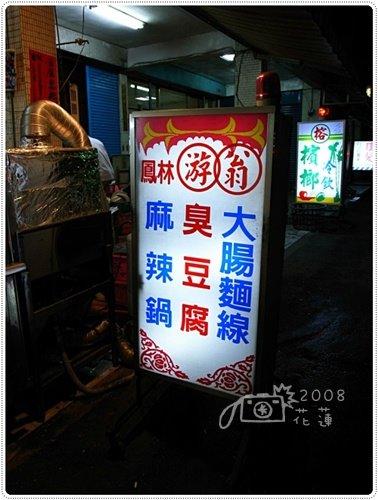 鳳林臭豆腐