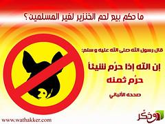 (Ebad Alrahman) Tags: cards muslim islam card islamic  moslim