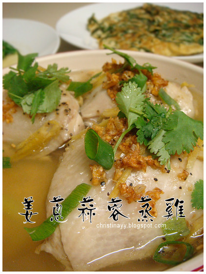 Home-cooking: Steamed Chicken with Ginger, Shallot, & Garlic