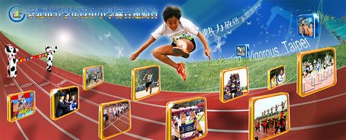 2009中小運成果海報