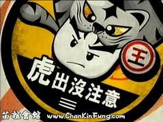 tiger_wong