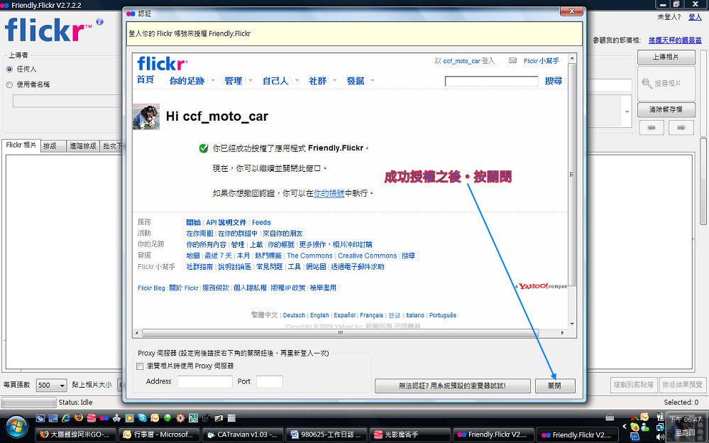 flickr教學03