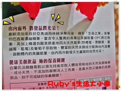 白蘭氏活顏馥莓飲 (8)