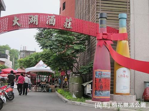 苗栗樂活桐花公園215