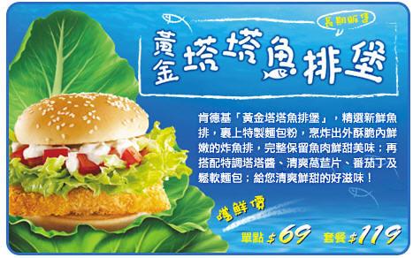2009-03-22 肯德基 黃金塔塔魚排堡