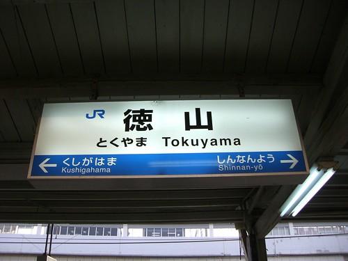 徳山駅/Tokuyama station