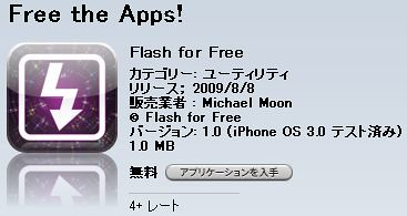 flashforfree by you.