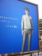日本街頭塗鴉