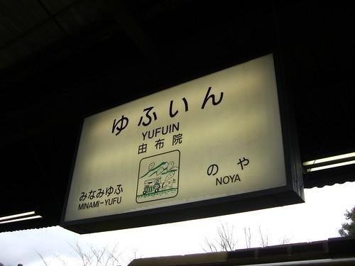 由布院駅/Yufuin station