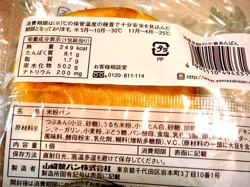 国産米粉の小倉あんぱん