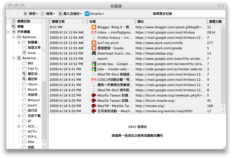 清理Firefox 3肥大的places.sqlite 04