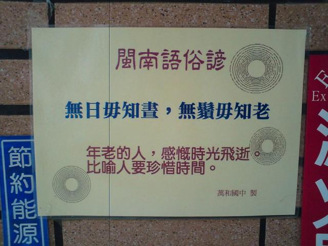 20110602萬和國中交通安全研習 - 049