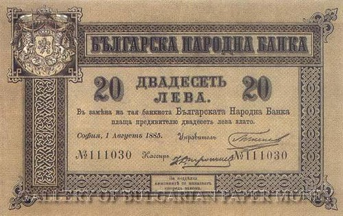 Bulgaria 1885
