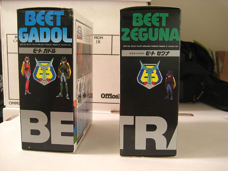 Beet Gadol & Beet Zeguna