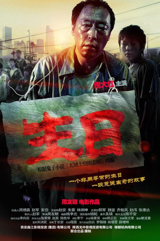 电影《生日》海报