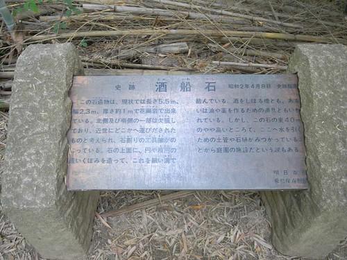 酒船石@明日香村-05
