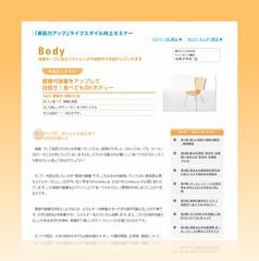 資生堂dプログラム-d-program-body_05