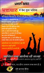 5 july crruption add 3 (taj khan) Tags: prabhat khabar