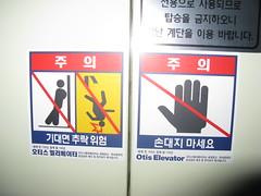 Don't fall into the abyss! (ChineseLaowai) Tags: warning elevator korea ethan busan southkorea dynamicbusan