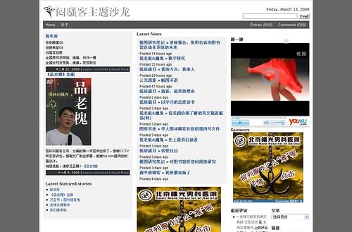FireShot capture #7 - '闷骚客主题沙龙 - 闷是一种境界 骚更是一种追求 非主流的主题沙龙 图书馆人的沙龙' - www_iyatou_com