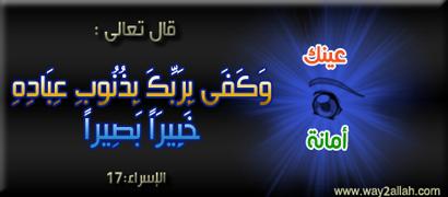 تواقيع المنتديات:اسلامية 3489744426_e8e0167b2