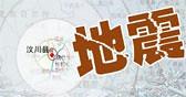 5.12四川汶川大地震周年祭