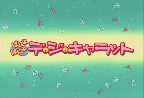Di Gi Charat Panyo Panyo - Creditless Opening (Sanada Asami - Happy! Smile! Hello!)(Hane)[17-57-42]