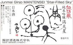suwa-mantensei-720-front-label-WEB