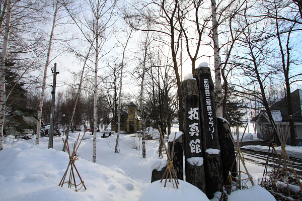 2009北海道-D5-5-美瑛拓真館_24.jpg
