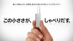 iPod shuffle(2009/03)