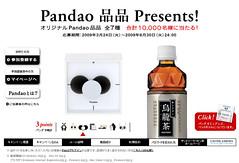 Pandao