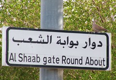 Al-Shaab Gate Roundabout (Mink) Tags: signs bird english typography pigeon arabic perched kuwait kuwaiti