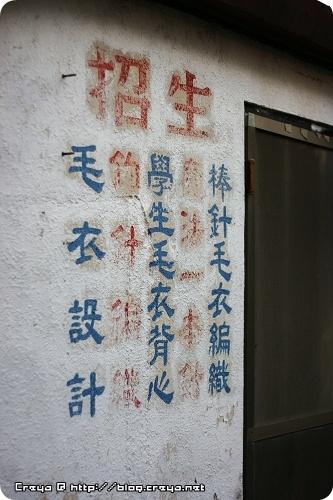 【2009.04.29】憲光二村-08.jpg
