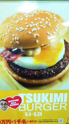 Tsukimi (Moon-Viewing) Burger from McDonald's