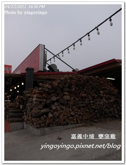 嘉義中埔_甕窯雞20110417_R0019068