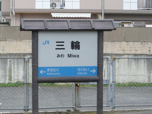 三輪駅/Miwa station