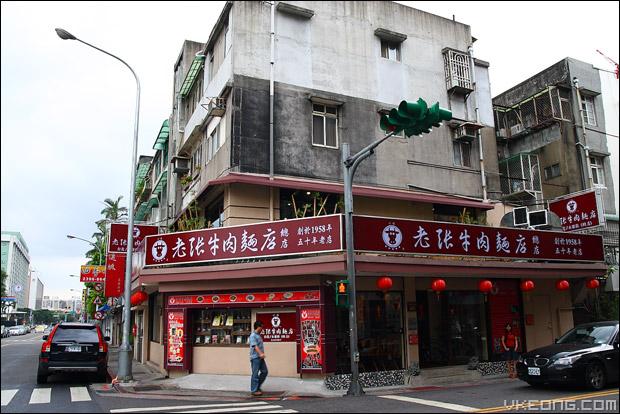 lao-zhang-beef-noodle-shop